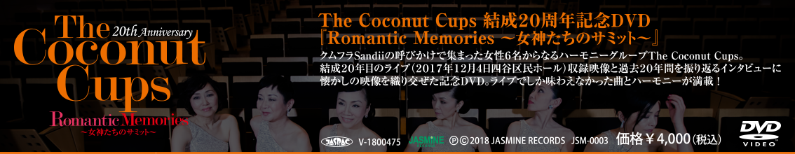 The Coconut cups|ザ・ココナッツ・カップス 20th Anniversary 「Romantic Memories ~女神たちのサミット~ DVD」